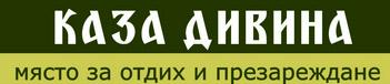 КАЗА ДИВИНА